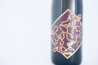 純米『船中八策 槽搾り黒』(1800ml)高知│司牡丹酒造