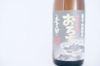 特別純米 『やまたのおろち 超辛口』(1800ml) 島根│李白酒造