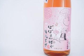 梅酒+α『ばばあのロゼ梅酒』(1800ml)和歌山│紀州鶯屋