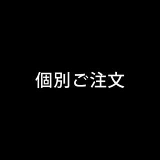 【個別ご注文】【STUDIO COLLECTION】20-103NMGパタータイプ