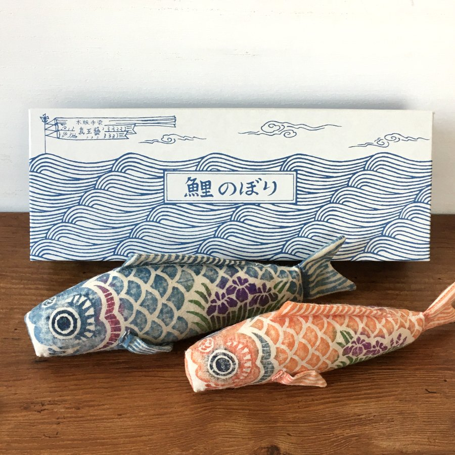 真工藝 鯉のぼりセット