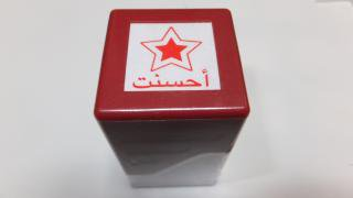 Well Done </br>Stamp (red)</br>Arabic