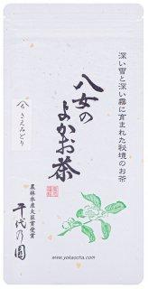 品種別茶「さえみどり」 100g