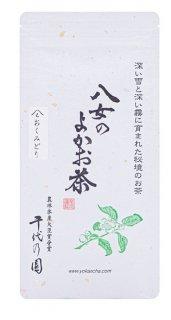品種別茶「おくみどり」 100g
