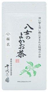 煎茶「桜花」 100g