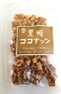 黒糖ココナッツ・100g