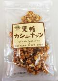 黒糖カシューナッツ・100g