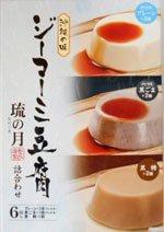 ジーマーミ豆腐 琉の月(るのつき) 3種6個入り詰め合わせ