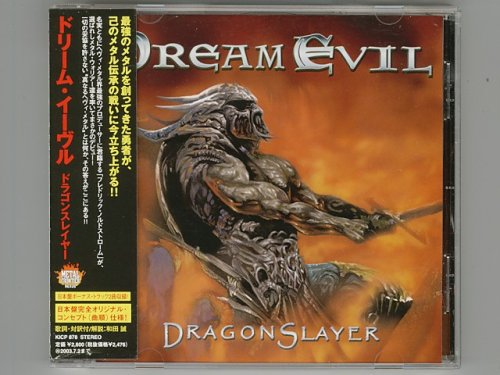 Dragonslayer / Dream Evil [Used CD] [KICP 878] [1st Press] [w/obi]