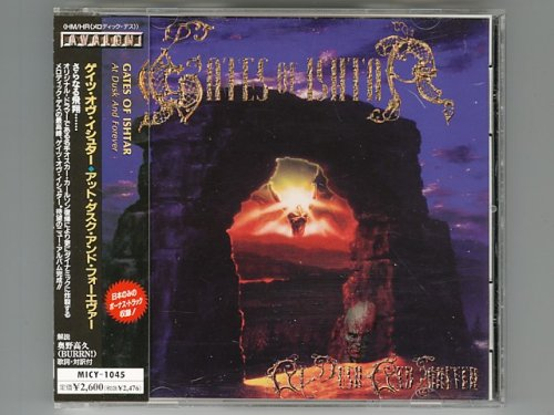 At Dusk And Forever / Gates Of Ishtar [Used CD] [MICY-1045] [w/obi]