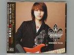 Nowhere To Go / Takayoshi Ohmura 大村孝佳 [Used CD] [YCCY-50001] [w/obi]