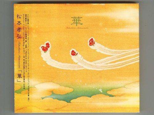 華 Hana / 松本孝弘 Takahiro Matsumoto [Used CD] [BMCR-8004] [w/obi]