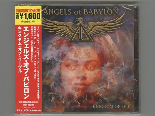 Kingdom Of Evil / Angels Of Babylon [Used CD] [QIHC-51003] [Sealed]