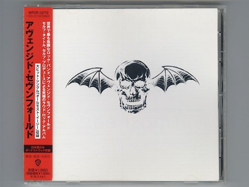 St / Avenged Sevenfold [Used CD] [WPC...