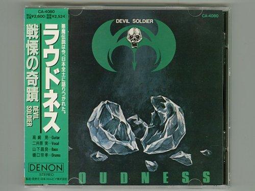 Devil Soldier 戦慄の奇蹟 / Loudness [Used CD] [CA-4080] [w/obi]