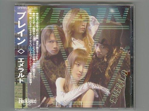Emerald / Vrain [Used CD] [BLRC-00009...