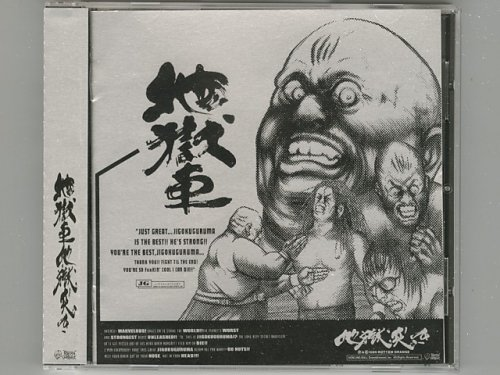 地獄突き Jigokuzuki / 地獄車 Jigokuguruma [Used CD] [HWCA-28] [Sample] [w/obi]