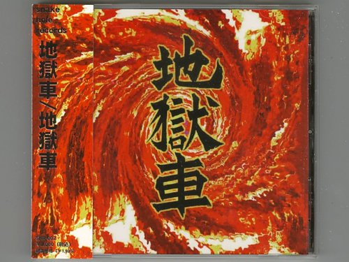 St / 地獄車 Jigokuguruma [Used CD] [SHR 002] [w/obi]