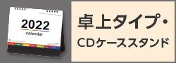 卓上・CDケース・スタンド