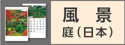 風景・庭(日本)