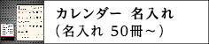 カレンダー【名入 無印】50冊〜