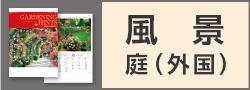 風景・庭(外国)カレンダー