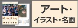 アート・イラスト・名画カレンダー