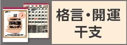 格言・開運・干支カレンダー