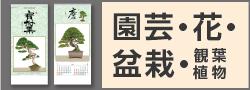 園芸・花・盆栽・観葉植物カレンダー