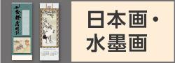 日本画・水墨画カレンダー