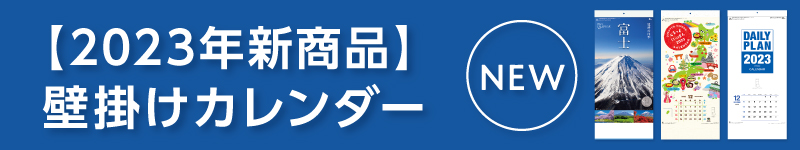 【2021年新商品】 壁掛けカレンダー