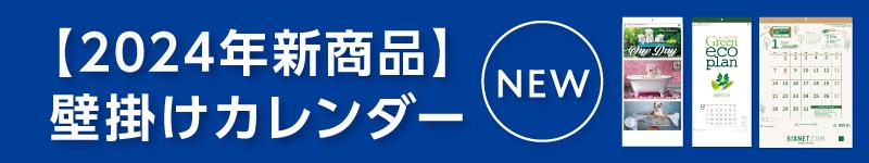 【2022年新商品】 壁掛けカレンダー