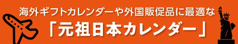 海外ギフトカレンダーや外国販促品に最適な元祖日本カレンダー