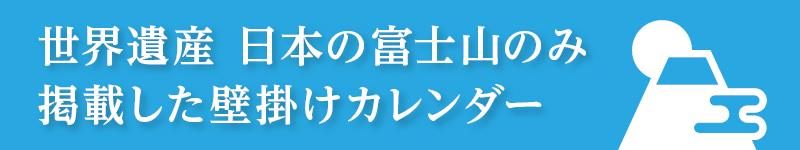 世界遺産 日本の富士山のみ掲載した壁掛けカレンダー