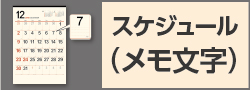 スケジュール・メモ文字カレンダー