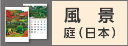 風景・庭(日本)カレンダー