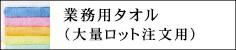 ケース購入 業務用タオル【無印】