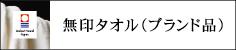 無印タオル(ブランド品・セット品)