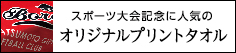 オリジナルプリントタオル(各種タオル)