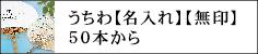 うちわ【名入】【無印】50本から