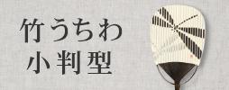 竹うちわ 小判型