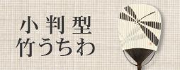 小判型竹うちわ