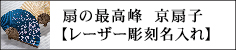 扇の最高峰 京扇子【レーザー彫刻名入れ】