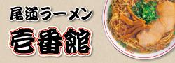 尾道ラーメン/冷麺
