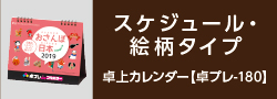 スケジュール・絵柄タイプ卓上カレンダー【卓プレ-180】