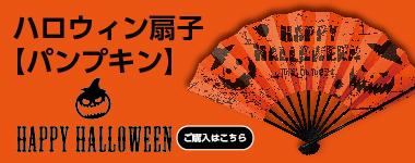 ハロウィンパーティ扇子【パンプキン】