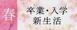 春1番 卒業・入学・新生活