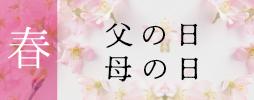 春2番 父の日・母の日