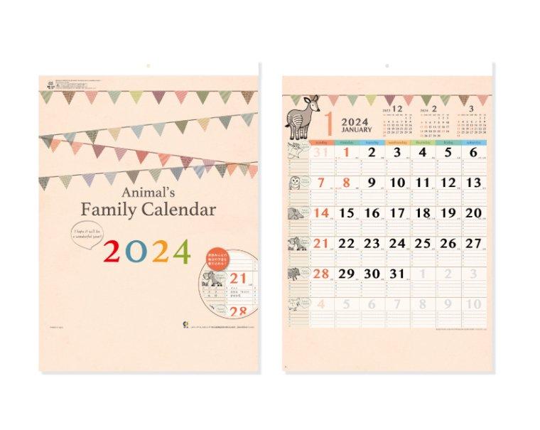2018年度【名入れ 50部から】壁掛けカレンダー NK-31(MM-209)アニマルファミリー