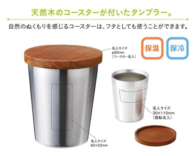【ノベルティ 名入れ 無印】2344 木製コースター付きマグカップ